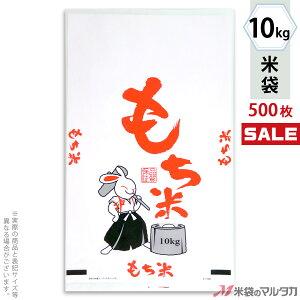 <キャンペーン対応>米袋 ポリ乳白 もち米 福うさぎ 10kg 1ケース(500枚入) P-01700
