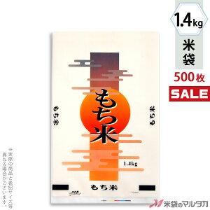 <キャンペーン対応>米袋 ポリ乳白 マイクロドット もち米 雲月 1.4kg 1ケース(500枚入) PD-0022