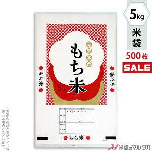 <キャンペーン対応>米袋 ポリ乳白 マイクロドット もち米 花福 5kg 1ケース(500枚入) PD-0058
