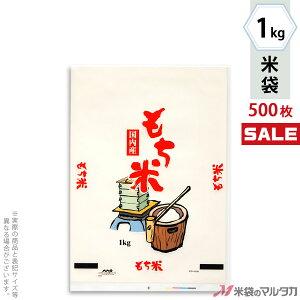 <キャンペーン対応>米袋 ポリ乳白 マイクロドット もち米 せいろ 1kg 1ケース(500枚入) PD-4100