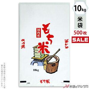 <キャンペーン対応>米袋 ポリ乳白 マイクロドット もち米 せいろ 10kg 1ケース(500枚入) PD-4100