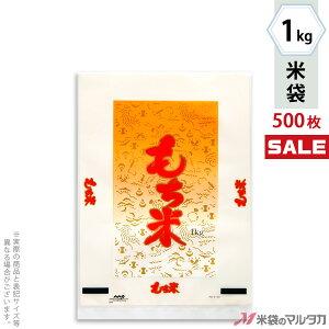 <キャンペーン対応>米袋 ポリ乳白 マイクロドット もち米 宝尽くし 1kg 1ケース(500枚入) PD-4110