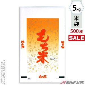 <キャンペーン対応>米袋 ポリ乳白 マイクロドット もち米 宝尽くし 5kg 1ケース(500枚入) PD-4110