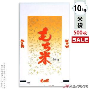 <キャンペーン対応>米袋 ポリ乳白 マイクロドット もち米 宝尽くし 10kg 1ケース(500枚入) PD-4110
