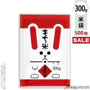 <キャンペーン対応>米袋 ラミ 少量パック もち米 招きうさぎ(少量パック) 300g用(2合) 1ケース(500枚入) T-01009