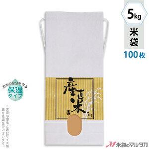 米袋 5kg用 銘柄なし 100枚セット KHP-509 白保湿タイプ 産直米 たてじまSP