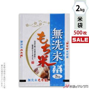 <キャンペーン対応>米袋 ラミ フレブレス 無洗米もち米 あまうさぎ 2kg 1ケース(500枚入) MN-0090