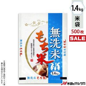 <キャンペーン対応>米袋 ラミ フレブレス 無洗米もち米 あまうさぎ 1.4kg 1ケース(500枚入) MN-0090
