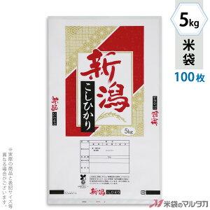 米袋 バイオマスポリ乳白 マイクロドット 新潟産こしひかり 慶福 5kg 100枚セット PE-1101