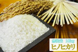 【無洗米】【令和2年産】 九州 佐賀県産米ヒノヒカリ5kg×2ひのひかり 【送料無料】【05P01Jun14】【10P30Nov14】