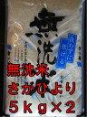 【28年産】【無洗米】さがびより 【送料無料】最高ランク「特A」佐賀県産米 5kg×2【 02P04Aug13】【10P30Nov14】