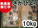 【28年産】無農薬・無化学肥料 さがびより 5kg×2 特別栽培米 九州 佐賀県産【送料無料】【農薬不使用・化学肥料不使用】