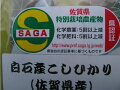 楽天市場最安値!!幻の米!!七夕コシヒカリ5kg