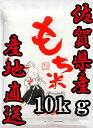 【30年産】【1等米限定】佐賀より産地直送 佐賀県産 ヒヨクモチ10kg【ひよくもち】【九州産】【送料無料】【10P26Mar…