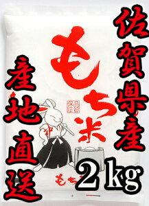 【令和2年産】 佐賀県産もち米 ヒヨクモチ2kg【ひよくもち】【九州産】【日本三大もち米処 佐賀より産地直送】