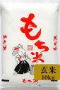 【玄米】【令和元年産 新米】日本三大もち米処 佐賀より産地直送 佐賀県産 ヒヨクモチ10kg【ひよくもち】【九州産】…