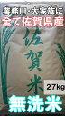 【無洗米】全て佐賀米を使用 白米27kg【送料無料】【大家族・業務用米に最適】【訳あり】 【九州産】【佐賀県産】【…