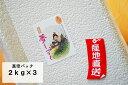 【真空パック 2kg×3】【令和元年産 新米】【1等米限定】佐賀県白石産 夢しずく 【送料無料】【米 お米】