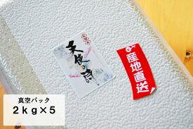 【真空パック 2kg×5】【令和2年産】【送料無料】佐賀県産 天使の詩 【米 お米】