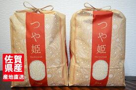 【令和2年産】佐賀県産 つや姫 白米10kg(5kg×2)【送料無料】/お米/【米 10kg 送料無料】【お米 10kg 送料無料/