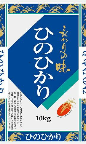【29年産】 九州 佐賀県産 ヒノヒカリ(ひのひかり) 10kg【送料無料】【10P18Jun16】