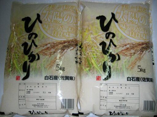 【29年産】 【送料無料】森さんちのヒノヒカリ 5kg×2【05P01Sep13】【佐賀県白石米】【05P11Jan14】【白石米】【10P30Nov14】