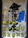 【無洗米】【28年産】【1等米】 九州 佐賀県産米ヒノヒカリ5kg×2ひのひかり 【送料無料】【05P01Jun14】【10P30Nov14】