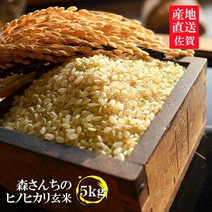 【玄米】【送料無料】【令和元年産】 佐賀県白石産有機肥料で作った米森さんちのヒノヒカリ 5kg