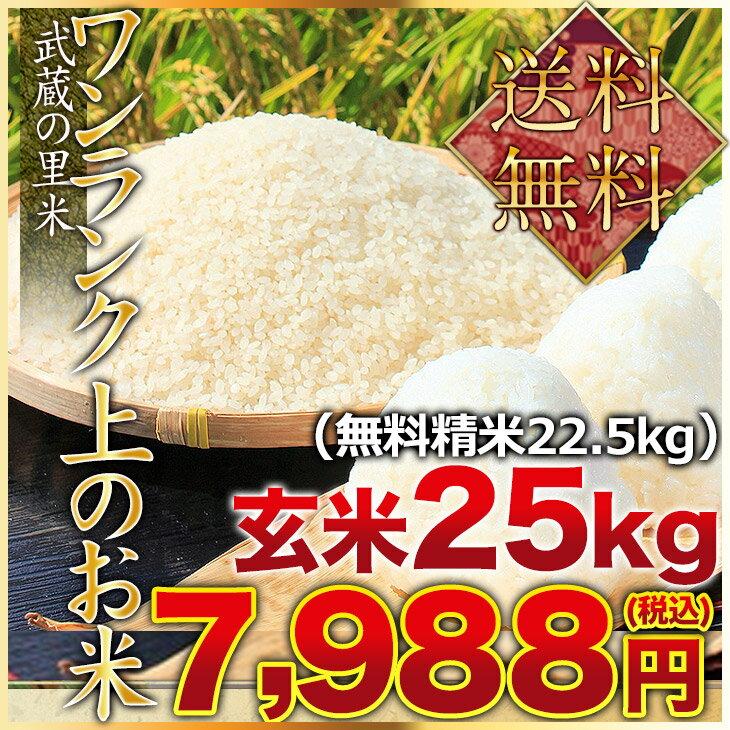 武蔵の里米 ワンランク上のお米 玄米25kg(精米無料)(農家直米)(送料無料 但し北海道 九州 四国 沖縄を除く)