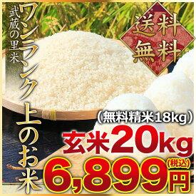 武蔵の里米 ワンランク上のお米 玄米20kg(精米無料)(農家直米)(送料無料 但し北海道 九州 四国 沖縄を除く)