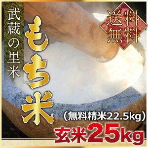 【新入荷】武蔵の里米 もち米 玄米25kg(精米無料)(農家直米)(送料無料 但し北海道 中国 九州 四国 沖縄 離島を除く)