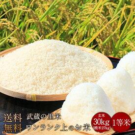 武蔵の里米 ワンランク上のお米 玄米30kg(精米無料)(農家直米)(送料無料 但し北海道 九州 四国 沖縄を除く)