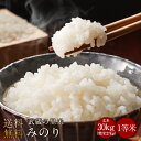 武蔵の里米 みのり 玄米30kg(精米無料)(農家直米)(送料無料 北海道 九州 四国 沖縄を除く)