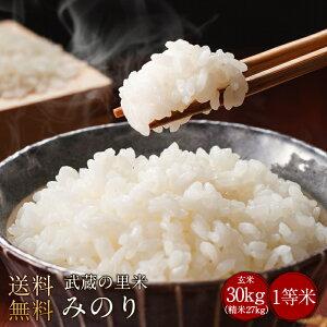 武蔵の里米 みのり 玄米30kg(精米無料)(農家直米)(送料無料 北海道 中国 九州 四国 沖縄 離島を除く)