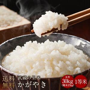 武蔵の里米 かがやき 玄米30kg(精米無料)(農家直米)(送料無料 但し北海道 中国 九州 四国 沖縄 離島を除く)