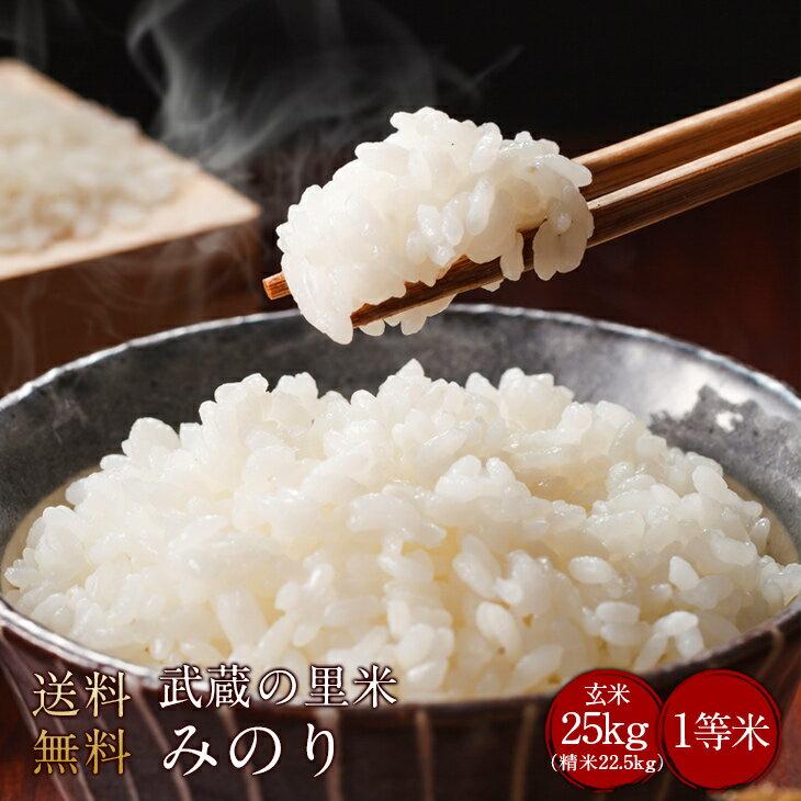 武蔵の里米 みのり 玄米25kg(精米無料)(農家直米)(送料無料 北海道 九州 四国 沖縄を除く)