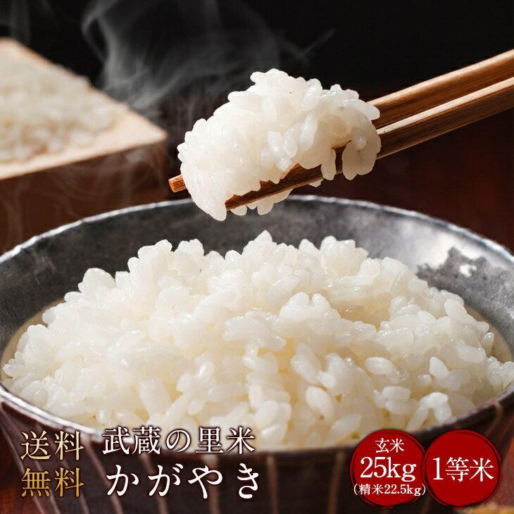 武蔵の里米 かがやき 玄米25kg(精米無料)(農家直米)(送料無料 但し北海道 九州 四国 沖縄を除く)