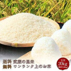 武蔵の里米 ワンランク上のお米 玄米20kg(精米無料)(農家直米)(送料無料 但し北海道 中国 九州 四国 沖縄 離島を除く)