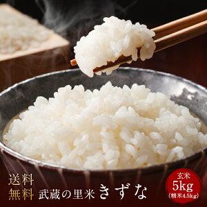 武蔵の里米 きずな 玄米5kg(精米無料)(農家直米)(送料無料 但し北海道 中国 九州 四国 沖縄 離島を除く)