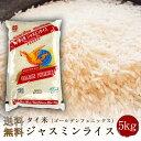 【新商品】2019年度産 タイ米ジャスミンライス(香り米)ゴールデンフェニックス5kg(送料無料 但し北海道 九州 四…