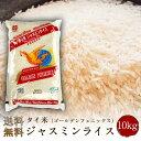 【新商品】2018年度産 タイ米ジャスミンライス(香り米)ゴールデンフェニックス10kg(送料無料 但し北海道 九州 …