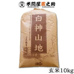新米 白神山地 秋田県 あきたこまち 玄米10kg 令和2年産 玄米 分搗き 白米 世界遺産米 送料無料