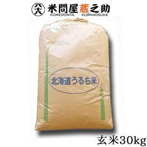 新米 北海道 ななつぼし 玄米 30kg 送料無料 特A 令和2年産 1等 米 3分/5分/7分/白米/分搗き
