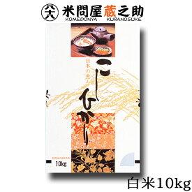 愛知県産 こしひかり 30年産 白米 10kg 送料無料 (一部地域除く)
