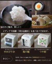 お米ギフト食べくらべ2合パック9種