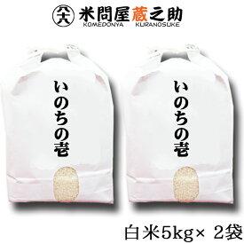 いのちの壱 令和元年産 白米 10kg 送料無料 (一部地域を除く) 内祝い お中元 お歳暮