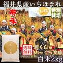 いちほまれ 福井県 特別栽培米 白米 2kg 30年産 【送料無料(一部地域除く)】