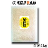 【カレー専用米】華麗舞白米1kg【ピラフ・パエリアにもオススメ♪】