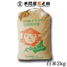 きたくりん 2kg 高度クリーン栽培 JA新すながわ 北海道 白米 29年産 1等米 2キロ/