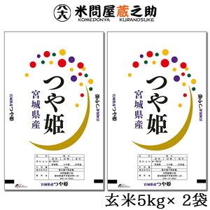 玄米 宮城産 つや姫 特別栽培 特A 令和元年産 1等米 10kg (5kg×2袋) 送料無料 (一部地域除く)